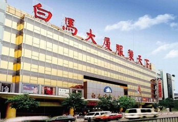 Guangzhou Baima clothing wholesale Market is the largest market with the best managed clothes in Guangzhou. It's the largest trading volume in the high-end apparel market.